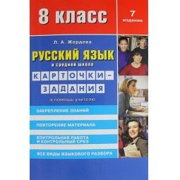 Купить Русский язык в средней школе. 8 класс. Карточки-задания. В помощь учителю