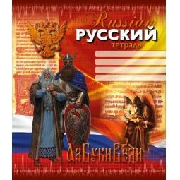 фото Тетрадь в линейку Пересвет «Русский язык»