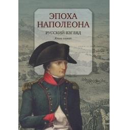 фото Эпоха Наполеона. Русский взгляд. Книга 1