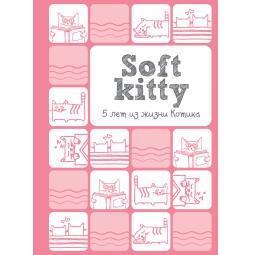 Купить Soft Kitty. 5 лет из жизни котика