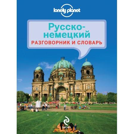 Купить Русско-немецкий разговорник и словарь