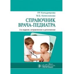фото Справочник врача-педиатра
