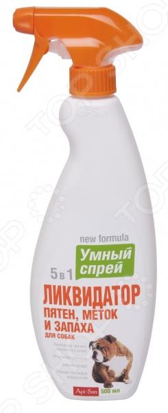 Спрей-ликвидатор пятен, меток и запаха собак Api-San «Умный спрей» 40398Средства поддержания чистоты<br>Спрей-ликвидатор пятен, меток и запаха собак Api-San Умный спрей 40398 избавляет от неприятного запаха, удаляет пятна, возникшие при содержании животных, нейтрализует аллергены. После использования спрея не остается разводов. Средство подходит для керамических, деревянных и пластиковых поверхностей, тканевых и ковровых покрытий, салонов автомобилей. Применение: разбрызгать содержимое с расстояния 20 30 см, не вытирать после нанесения. Заметный эффект наступает через несколько часов. При сильном запахе повторить обработку несколько раз. Перед применением взболтать. Состав: анионный ПАВ, биологически активные энзимы, эфирные масла, парфюмерная композиция, дистиллированная вода.<br>