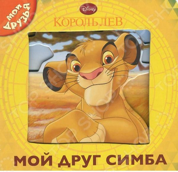 Мой друг СимбаСказки для малышей<br>Познакомься с веселыми друзьями - Симбой и Налой! Поиграй вместе с ними!<br>