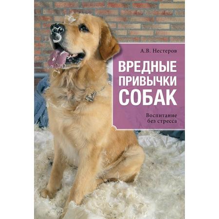 Купить Вредные привычки собак. Воспитание без стресса