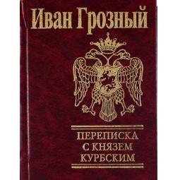 фото Переписка с князем Курбским
