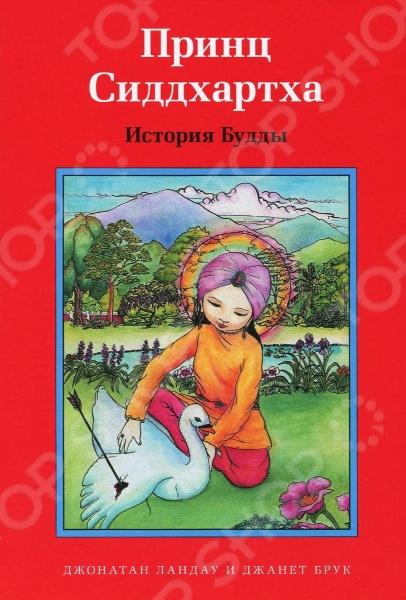 Принц Сиддхартха. История БуддыРелигия<br>История индийского принца Сиддхартхи рассказывает о том, как он стал Буддой, Просветлённым. Это повесть о бесстрашии, радости и любви. Сопровождаемая красочными иллюстрациями, она вдохновит ребёнка любого возраста. Принц Сиддхартха был необычным ребенком - благородным, умным, а главное, добрым. В детстве он ни разу не видел чужих страданий, живя за прочными стенами роскошного королевского дворца. Повзрослев, принц нарушил волю отца и выехал за ворота. Глядя на простых горожан, он впервые осознал, что на свете есть старость, болезнь и смерть. Это глубоко огорчило его. И тогда он понял, ради чего родился на свет.<br>