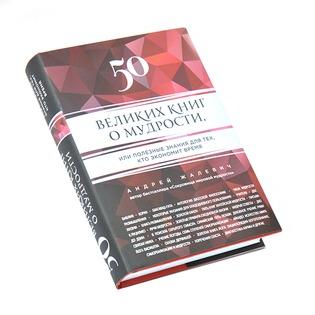 Купить 50 великих книг о мудрости, или полезные знания для тех, кто экономит время