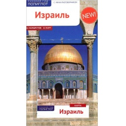 Купить Израиль. Путеводитель с мини-разговорником (+ карта)