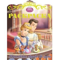 фото Королевская свадьба Золушки. Раскраска