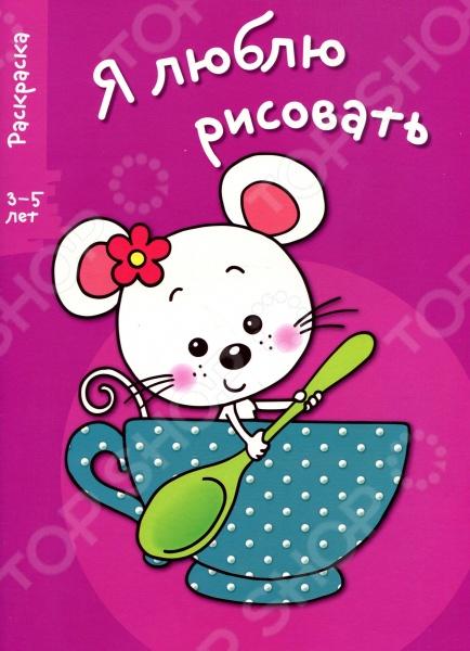 Я люблю рисовать. Раскраска. Выпуск 8. Мышка в чашке (для детей 3-5 лет)Раскраски для малышей<br>Ваш малыш учится раскрашивать Тогда эта раскраска специально для него. Для образца уже есть готовый рисунок. Раскрашивание картинок развивает мышление, мелкую моторику рук и будет очень полезно для развития Вашего ребенка. Для детей 3-5 лет.<br>