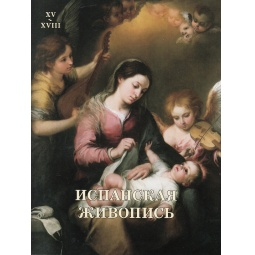 фото Испанская живопись. XV-XVIII