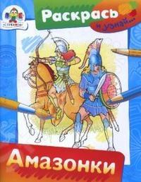 АмазонкиРаскраски для мальчиков<br>Раскраска. Для совместной досуговой деятельности детей дошкольного возраста и родителей. Художник-иллюстратор: А. Воробьев.<br>