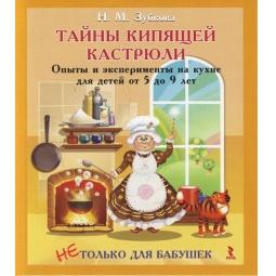 Купить Тайны кипящей кастрюли. Опыты и эксперименты на кухне для детей от 5 до 9 лет