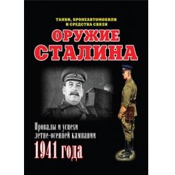 Купить Оружие Сталина. Танки, бронеавтомобили и средства связи. Провалы и успехи кампании 1941 года