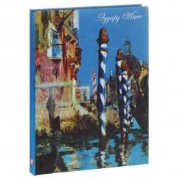 фото Эдуард Мане. Большой канал в Венеции. Блокнот (белая бумага)
