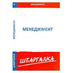Купить Шпаргалка по менеджменту