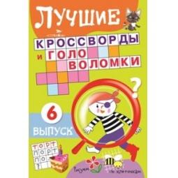 фото Лучшие кроссворды и головоломки. Выпуск 6