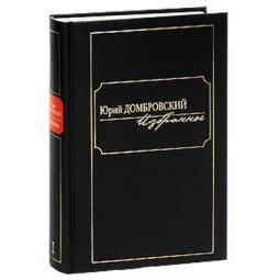 фото Домбровский. Избранное. Комплект в 2-х томах