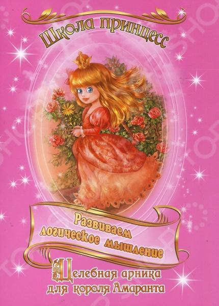 Развиваем логическое мышление. Целебная арника для короля АмарантаЛогика. Мышление<br>Книга поможет родителям развивать логическое мышление ребенка. Дети с удовольствием выполнят задания доброй волшебницы Кливии, чтобы помочь принцессе Азалии спасти ее отца.<br>