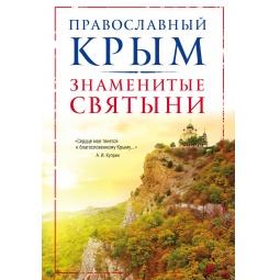 фото Православный Крым. Знаменитые святыни