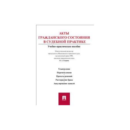 Купить Акты гражданского состояния в судебной практике. Учебно-практическое пособие