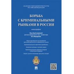 фото Борьба с криминальными рынками в России. Монография