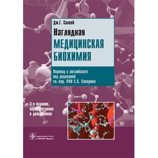 Купить Наглядная медицинская биохимия. Учебное пособие