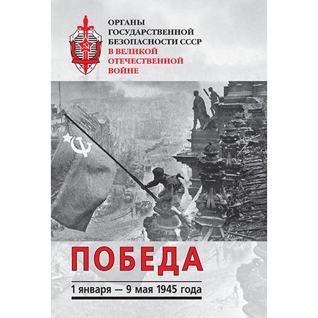Купить Органы государственной безопасности СССР в Великой Отечественной войне. Том VI. Победа (1 января — 9 мая 1945)