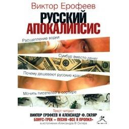 Купить Русский Апокалипсис (аудиокнига)
