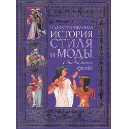 Купить Иллюстрированная история стиля и моды с древнейших времен