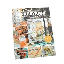 Купить Скрапбукинг. Творческий стиль жизни №3 январь-февраль 2012