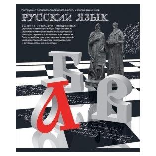 Купить Тетрадь Erich Krause Chess «Русский язык»