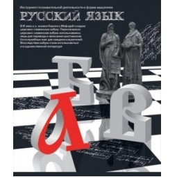 фото Тетрадь Erich Krause Chess «Русский язык»