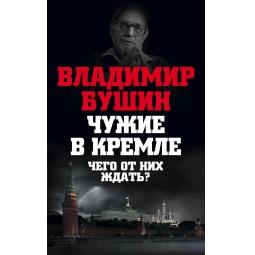 фото Чужие в Кремле. Чего от них ждать?