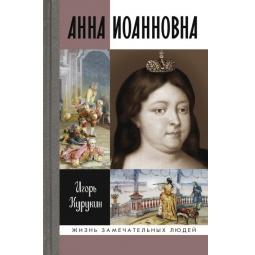 Купить Анна Иоановна