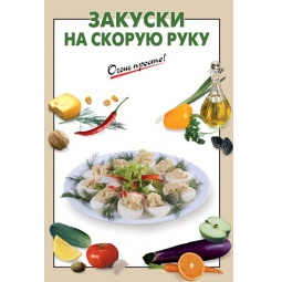 Купить Книга «Закуски на скорую руку»