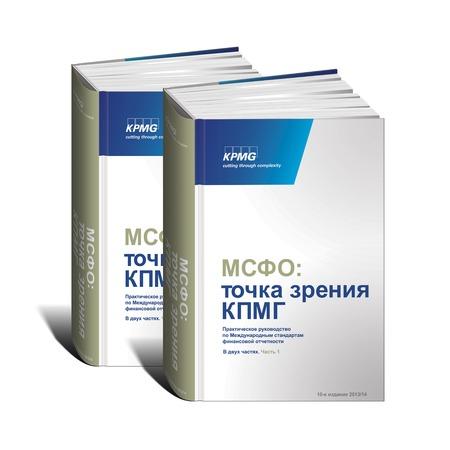 Купить МСФО. Точка зрения КПМГ 2013/2014. В 2 томах