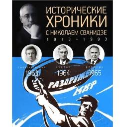 фото Исторические хроники с Николаем Сванидзе. Выпуск 18. 1963-1965
