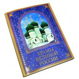 Купить Храмы великой России