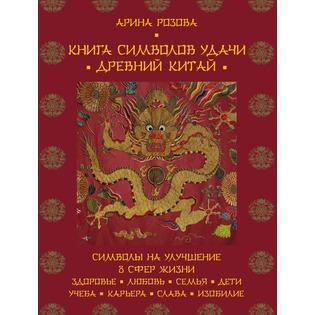 Купить Книга символов удачи. Древний Китай