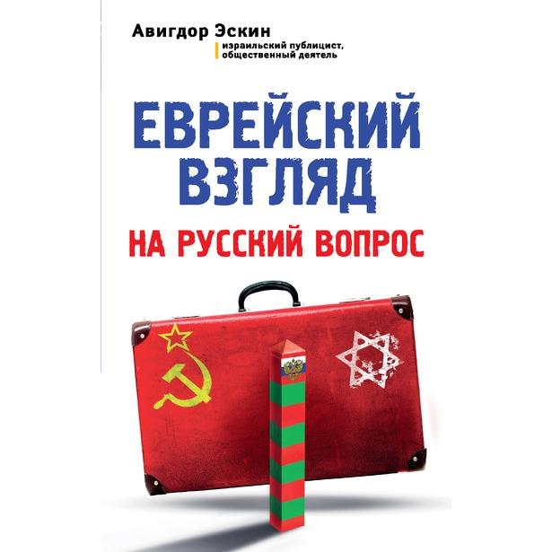 фото Еврейский взгляд на русский вопрос