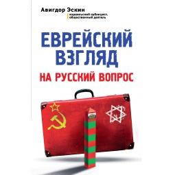 Купить Еврейский взгляд на русский вопрос