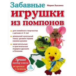 фото Забавные игрушки из помпонов
