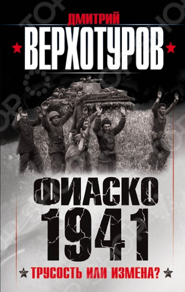 Мог ли Сталин первым напасть на Гитлера Правда ли, что катастрофа 1941 года объясняется нежеланием народа воевать за преступный сталинский режим Или причиной стал заговор высшего командования против кремлевского горца Что предопределило разгром Красной армии в первые недели войны некомпетентность военачальников, трусость или измена Проанализировав самые громкие мифы о 1941 годе, эта книга не просто доказывает: все было не так! но и называет подлинные причины трагедии, которые проглядели другие историки.