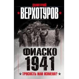 фото Фиаско 1941: трусость или измена?