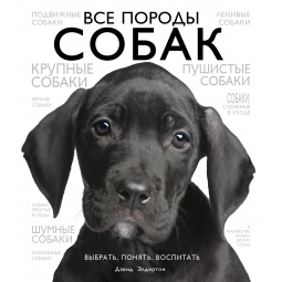 Купить Все породы собак