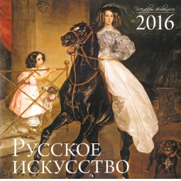 фото Русское искусство.Календарь настенный на 2016 год
