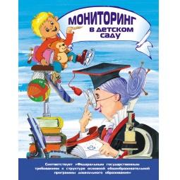 Купить Мониторинг в детском саду