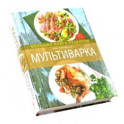 Купить Мультиварка. Большая книга рецептов